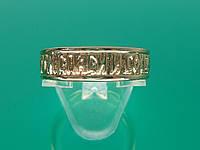 """Кольцо обручальное """"Господи спаси и сохрани - 4"""" (большие размеры) с устойчивым покрытием золота."""