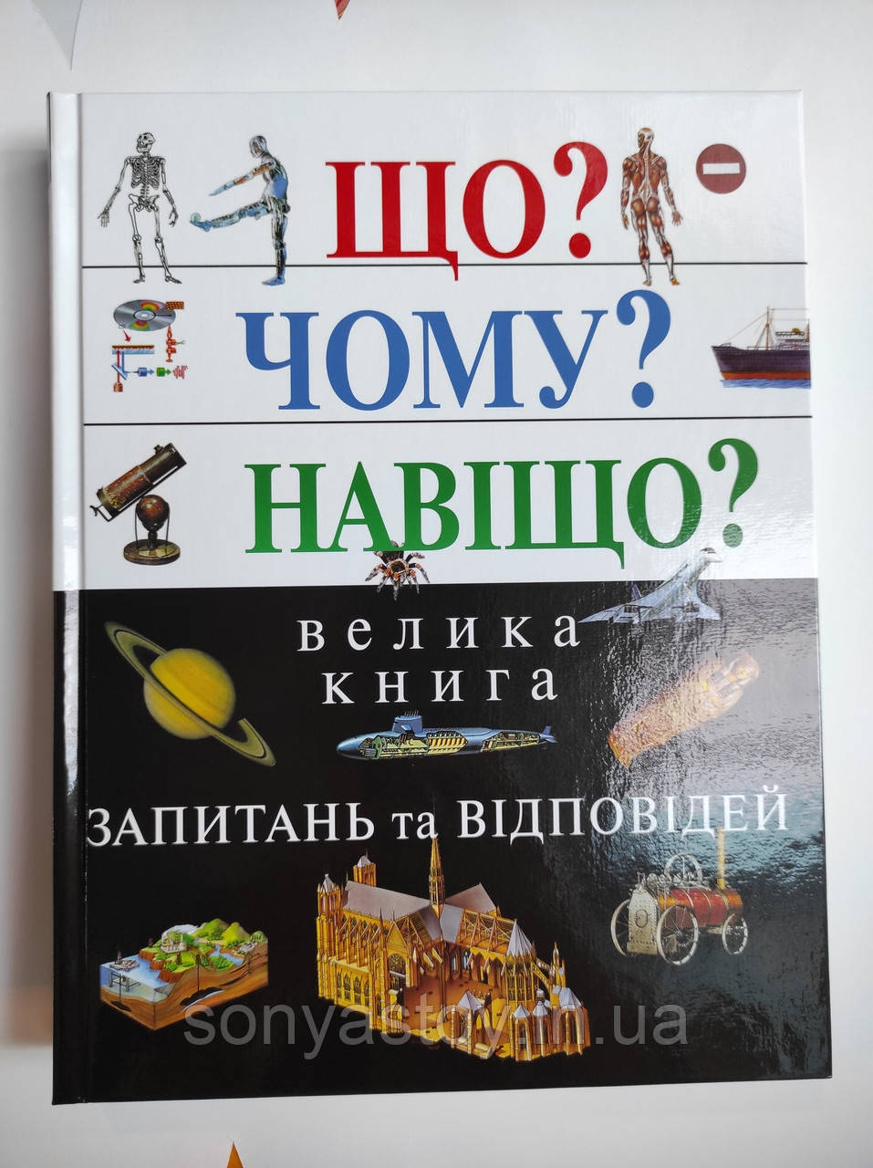 Книга Енциклопедія Що? Чому? Навіщо? 6+