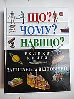 Книга Енциклопедія Що? Чому? Навіщо? 6+, фото 1