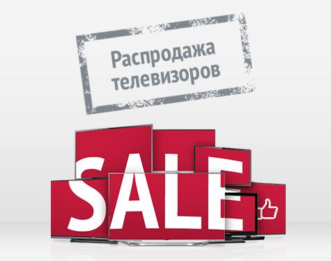 Тотальная распродажа телевизоров!
