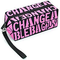 Косметичка - сумочка Change a blebag Розовый