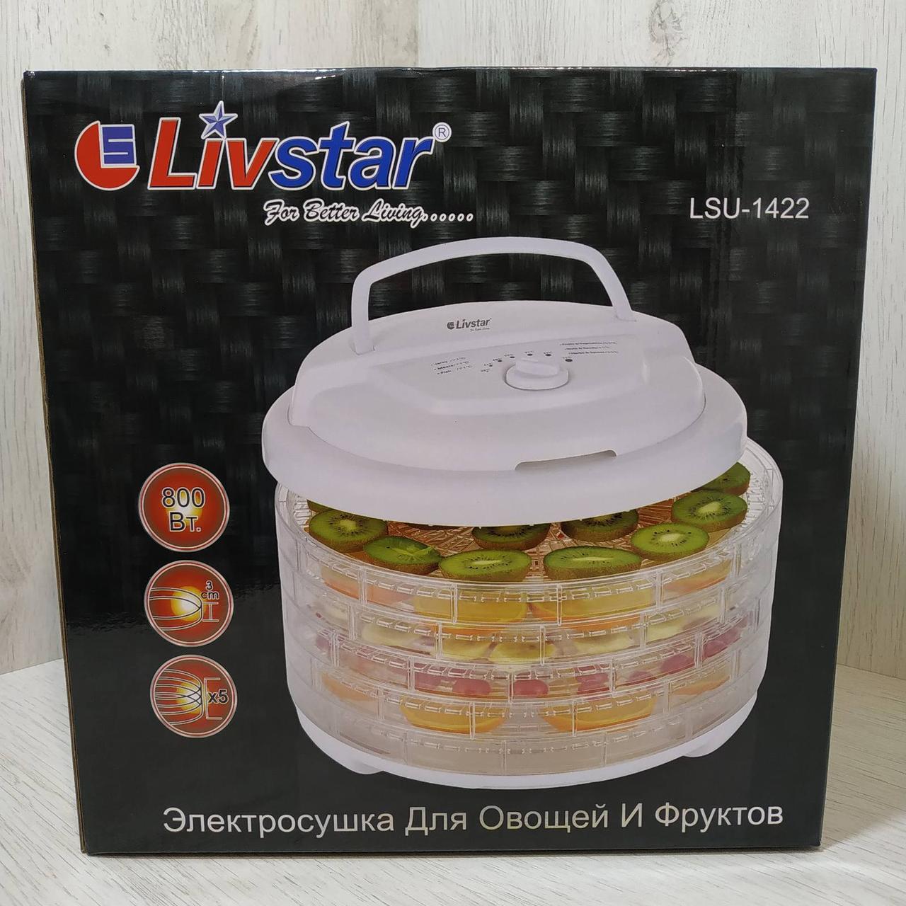 Електросушарка (дегидратор) для фруктів, овочів, грибів Livstar LSU-1422