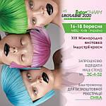 Бесплатный электронный билет на выставку InterCHARM-Украина и Pro Beauty Expo 2020
