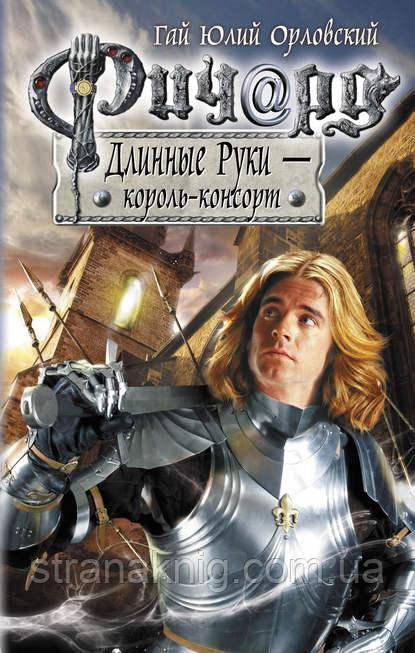 Ричард Длинные Руки-король-консорт