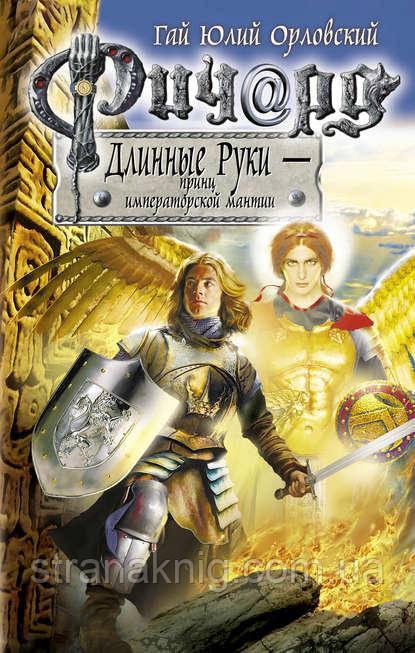 Ричард Длинные Руки-принц императорской мантии