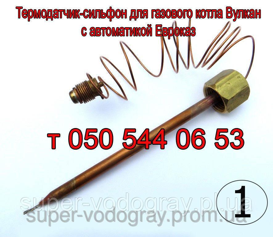 Термодатчик для газового котла Вулкан с автоматикой Евроказ, Факел 2-М