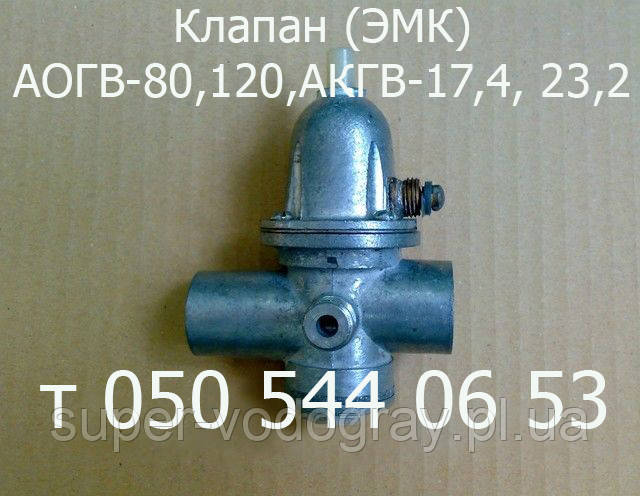 Электромагнитный клапан для АОГВ-80, АОГВ-120,АКГВ-17,4, 23,2