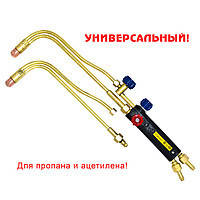 Газовый резак универсальный Р1  143 А/П 6/6 (Ацетилен/Пропан)