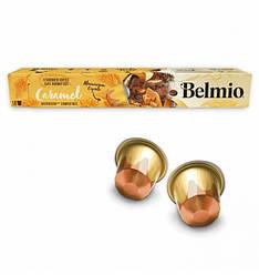 Кофе в капсулах Belmio French Caramel 6 (10 шт.), Бельгия (Неспрессо)