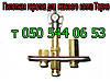Жиклёр-форсунка для газового котла Термо ( с автоматикой Eurosit-630 ), фото 2