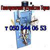Жиклёр-форсунка для газового котла Термо ( с автоматикой Eurosit-630 ), фото 6