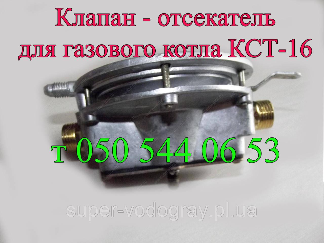 Клапан-отсекатель для газового котла КС, КСТ, КЧМ