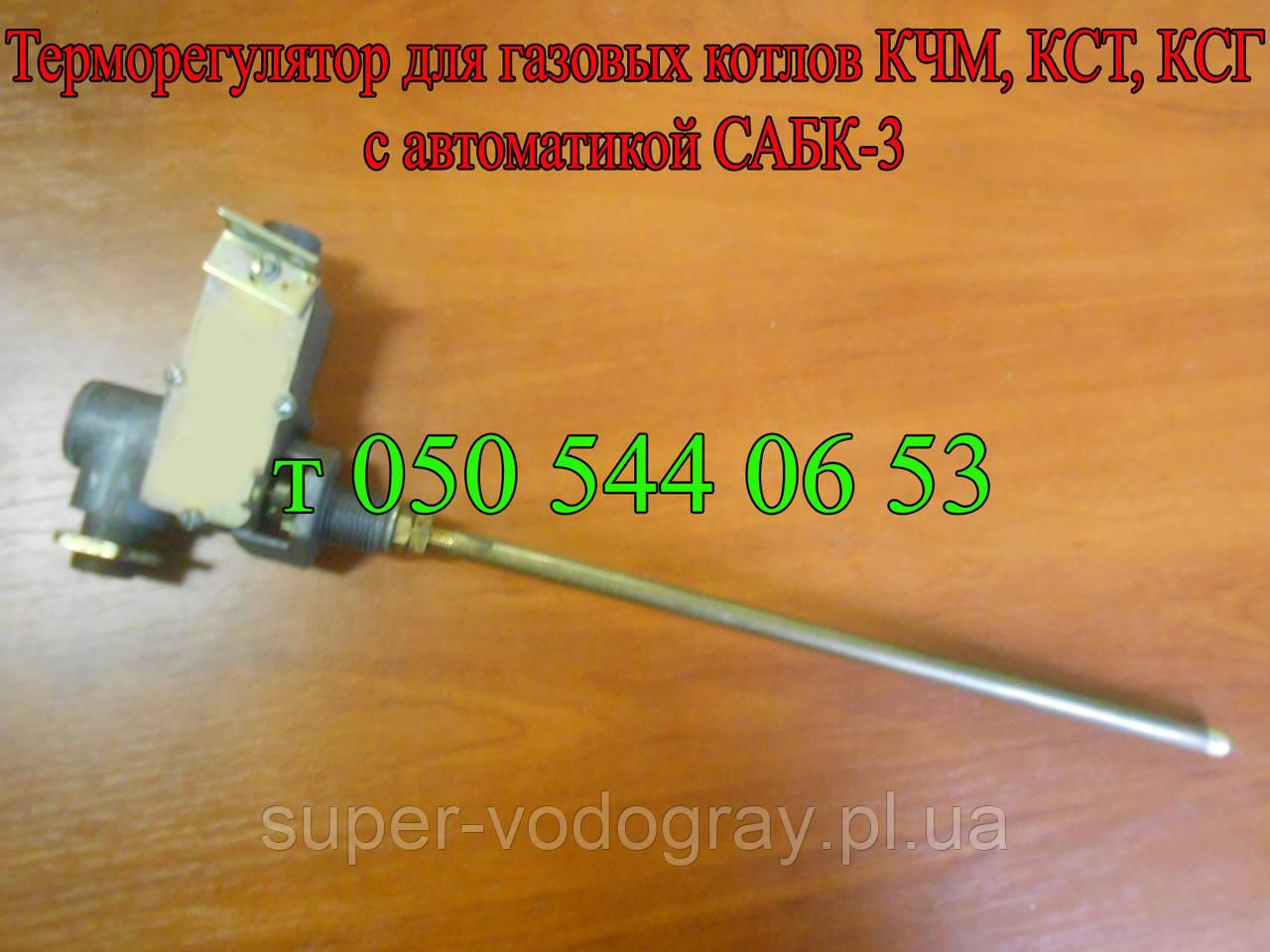 Терморегулятор для газовых котлов с автоматикой САБК-3