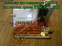 Запчасти к автоматике САБК-3 (для котлов КЧМ,КСТ,КСГ)