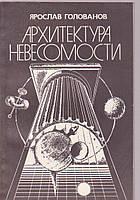 Ярослав Голованов Архитектура невесомости