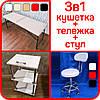 Комплект кушетка косметологічна «Бюджет 2» + візок «Економ» + стілець зі спинкою №4 набір