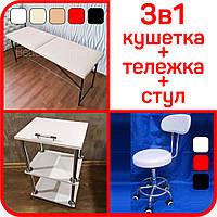 Комплект кушетка косметологическая «Бюджет 2» + тележка «Эконом» + стул со спинкой №4 набор, фото 1