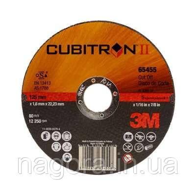 Відрізні круги 3M T41 Cubitron II ø125*1,6*22 мм