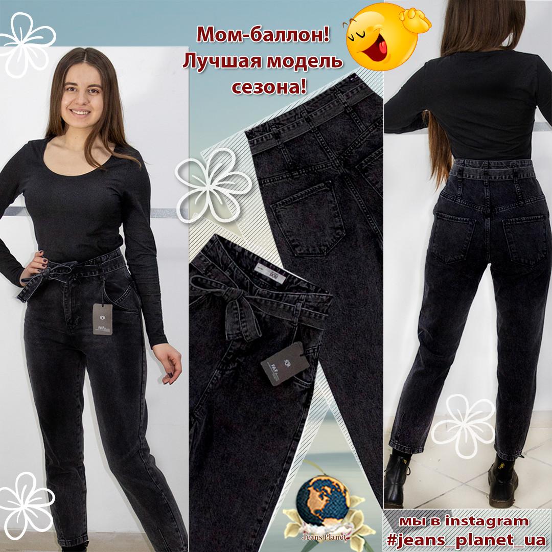 Модные женские джинсы Момы баллоны чёрного цвета FAF 30 размер