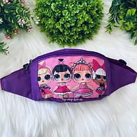Детская сумка на пояс бананка для девочек LOL Лол фиолетовый, фото 1
