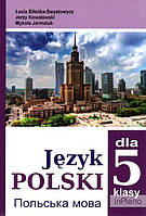 Польська мова. Підручник для 5 класу, 1-рік навчання. Л.Біленька.