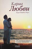 Майкл Роуч - Карма любви: 100 ответов на вопросы о личных отношениях