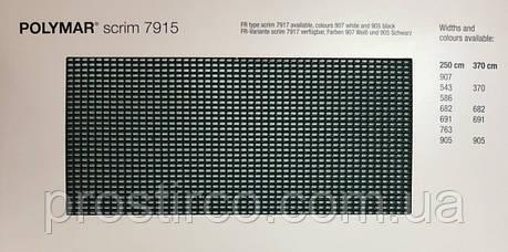 POLYMAR® 7915 scrim (сетка пвх), фото 2
