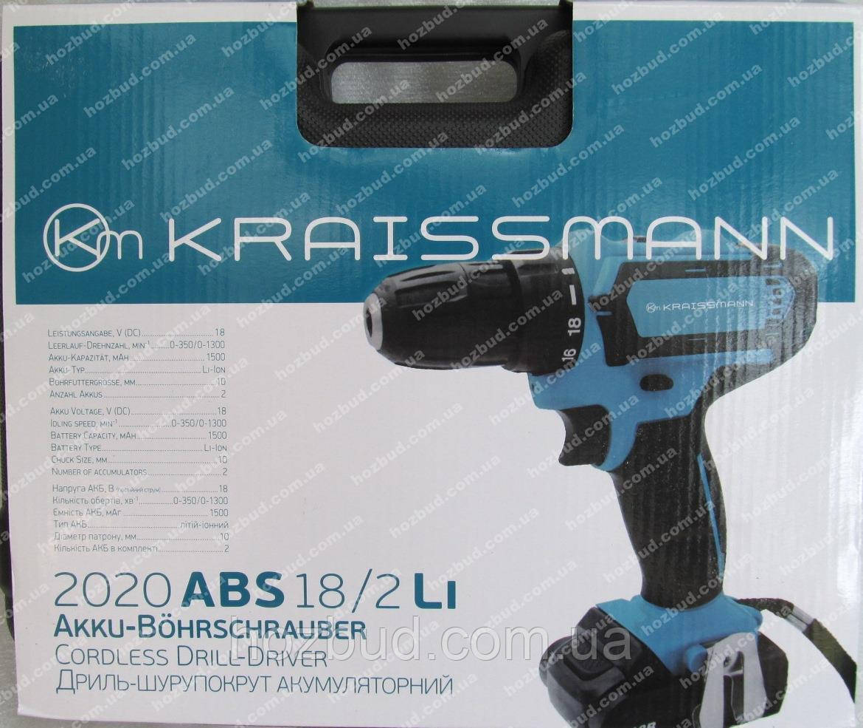 Шуруповерт аккумуляторный Kraissmann 2020 ABS 18/2 Li (2 скорости)