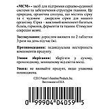 MSM МСМ (Метилсульфонилметан), NSP, США Продукт органического происхождения, содержащий серу, фото 2