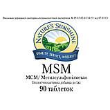 MSM МСМ (Метилсульфонилметан), NSP, США Продукт органического происхождения, содержащий серу, фото 3