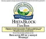 Hista Block Гиста Блок, НСП, NSP, США Для поддержания дыхательной системы и повышения иммунитета, фото 3