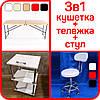 Комплект кушетка косметологическая «Комфорт» + тележка «Эконом» + стул со спинкой №3 набор