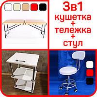 Комплект кушетка косметологическая «Комфорт» + тележка «Эконом» + стул со спинкой №3 набор, фото 1