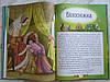 Сказки. Сборник сказок Братьев Гримм, фото 4