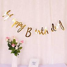 Паперова гірлянда Happy Birthday золото прописом, 1,5 метра 1461