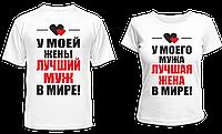 """Парные футболки """"Лучший муж - Лучшая жена"""""""