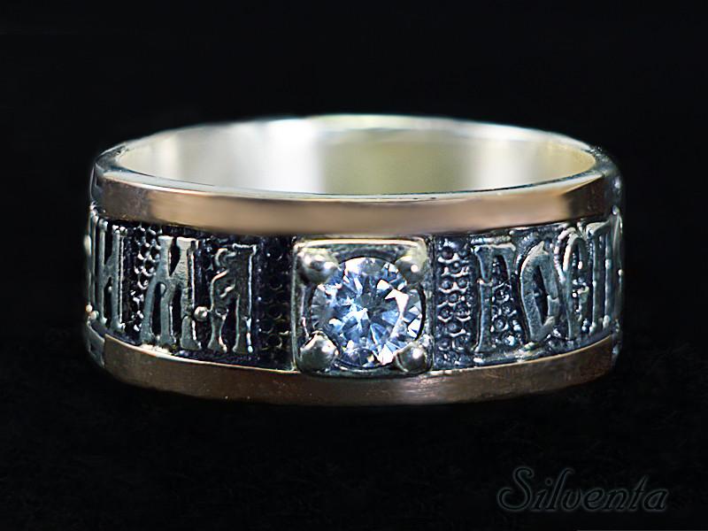 """Серебряное кольцо """"Господи спаси и сохрани мя"""" с золотом Арт557/17.5"""