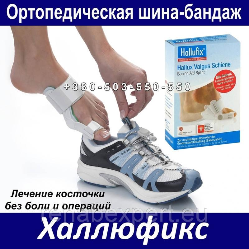 Hallufix ортопедическая шина-бандаж (Халлюфикс)