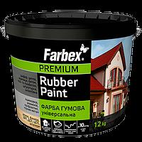 Краска резиновая для крыш и стен Farbex rubber paint (Белая) 12кг