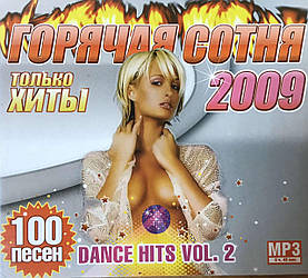 MP3 - Диск. Гаряча сотня. Dance hits. Тільки хіти 2009 (vol. 2)