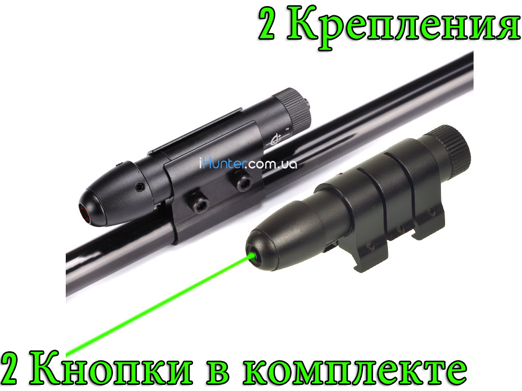 Лазерный прицел Laser Scope 501 с двумя креплениями, двумя кнопками. Зелёный луч
