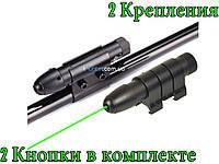 Лазерный прицел Laser Scope 501 с двумя креплениями, двумя кнопками. Зелёный луч, фото 1