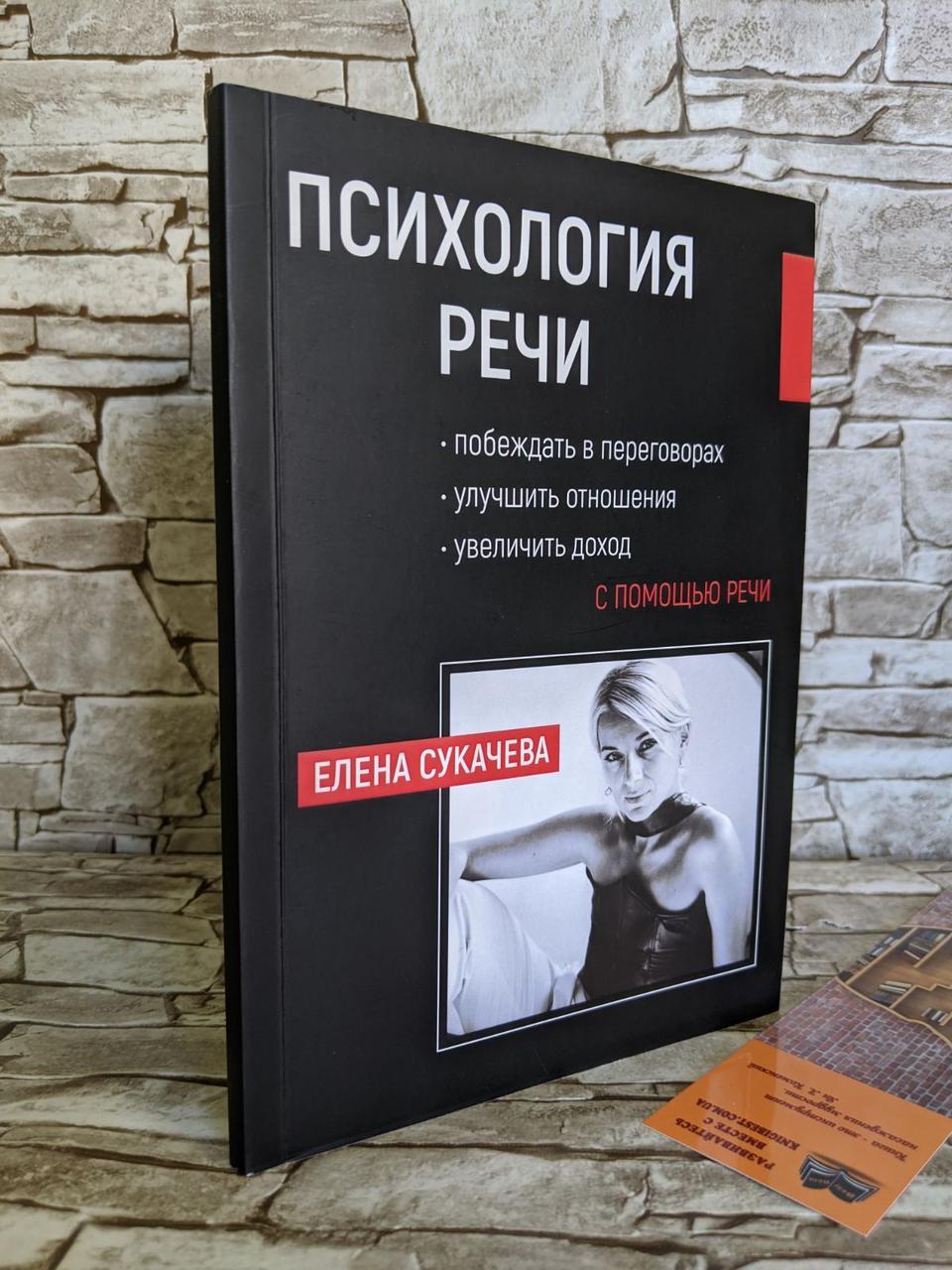 """Книга """"Психология речи"""" Елена Сукачева"""