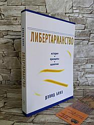 """Книга """"Либертарианство: История, принципы, политика"""" Дэвид Боуз"""