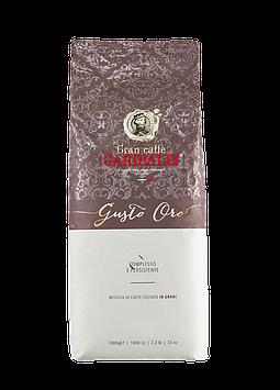 Кофе в зернах Garibaldi Gusto Oro 1 кг с нежным оттенком изысканной арабики. Арабика, робуста