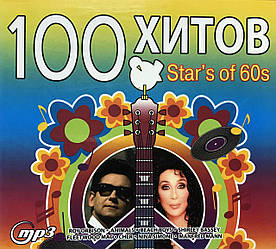 MP3 - Диск. Stars of 60s. 100 Хітів.