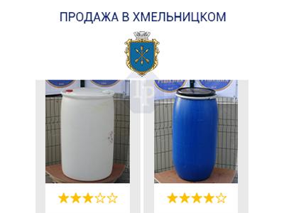 0244-08/1: С доставкой в Хмельницкий ✦ Бочка (220 л.) б/у пластиковая