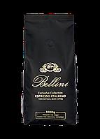 Кофе в зернах Bellini Espresso Italiano (черный) 1 кг крепкий кофе с вкусом шоколада для кофемашин