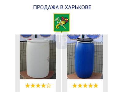 0244-13/1: С доставкой в Харьков ✦ Бочка (220 л.) б/у пластиковая