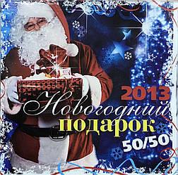 MP3 - Диск. Новорічний подарунок 2013.